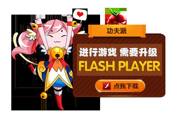 點擊安裝最新版Flash Player
