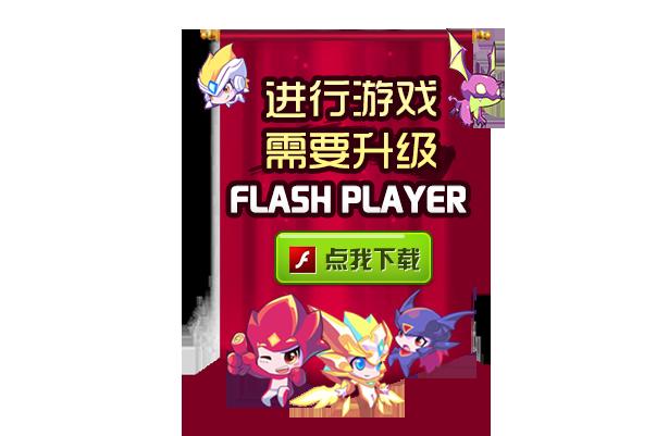 点击安装最新版Flash Player